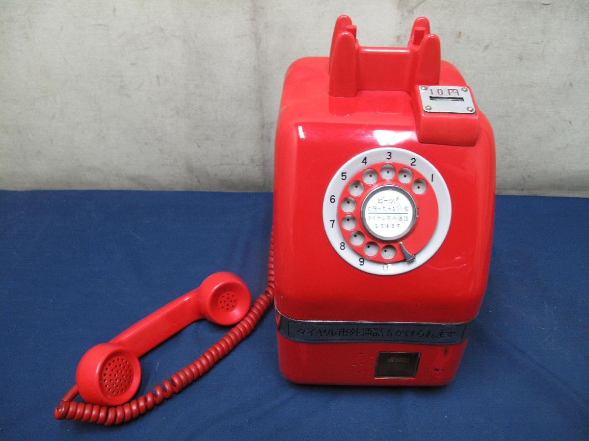赤電話 公衆電話(263)田村電機製作所 670-A1 昭和44年3月 昭和レトロ _画像7