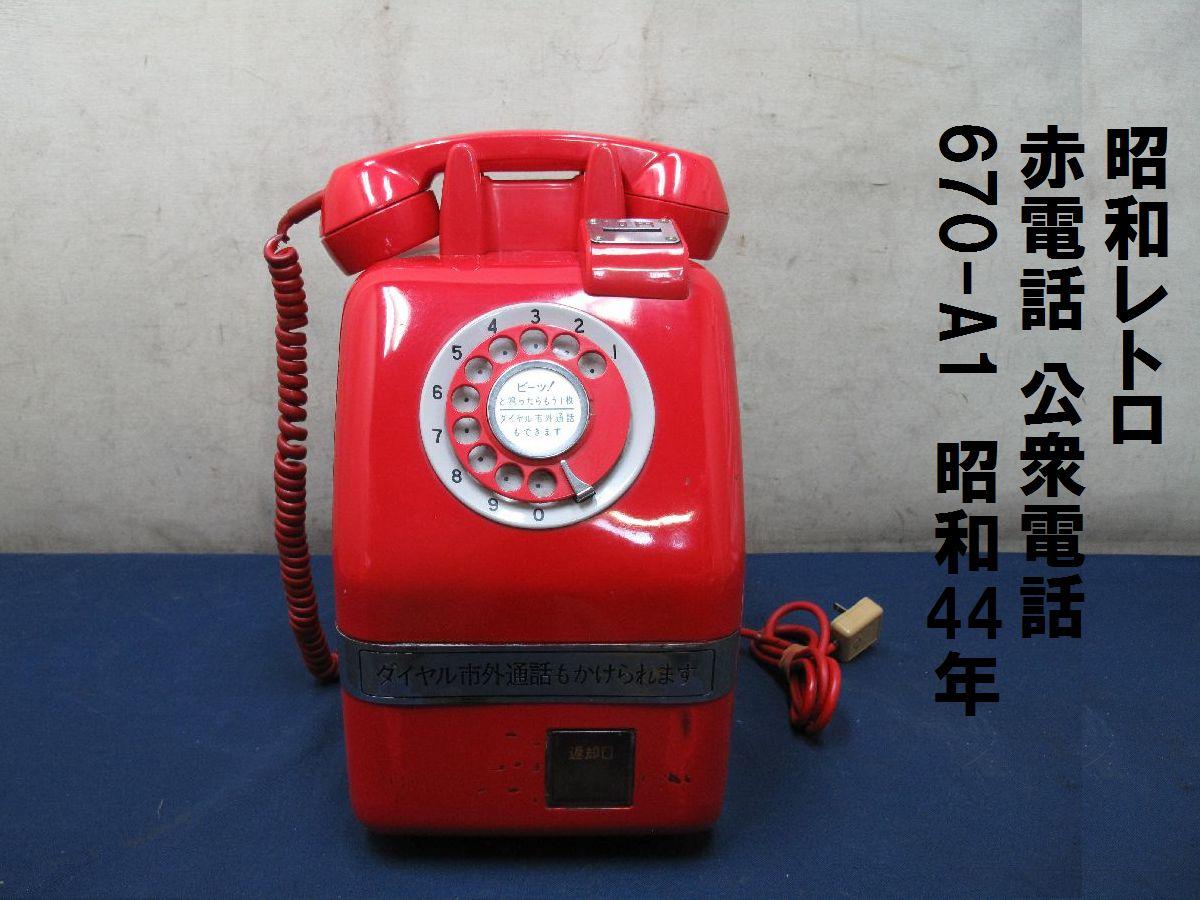 赤電話 公衆電話(263)田村電機製作所 670-A1 昭和44年3月 昭和レトロ