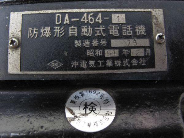 防爆形自動式電話機 (213)沖電気工業株式会社 昭和54年2月 昭和レトロ  インテリア コレクション_画像7
