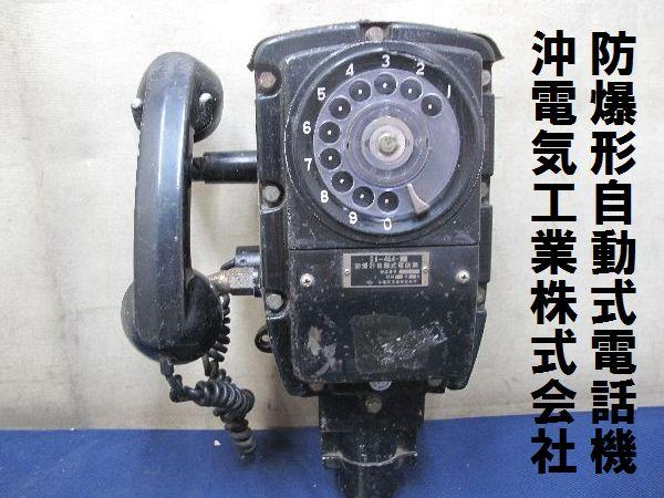 防爆形自動式電話機 (213)沖電気工業株式会社 昭和54年2月 昭和レトロ  インテリア コレクション