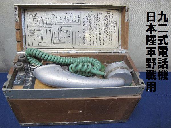 九二式電話機(236) 日本陸軍野戦用電話機  昭和レトロ 軍隊