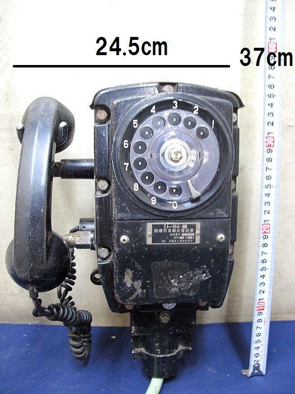 防爆形自動式電話機 (213)沖電気工業株式会社 昭和54年2月 昭和レトロ  インテリア コレクション_画像9