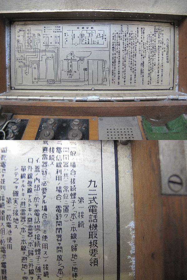 九二式電話機(236) 日本陸軍野戦用電話機  昭和レトロ 軍隊_画像3