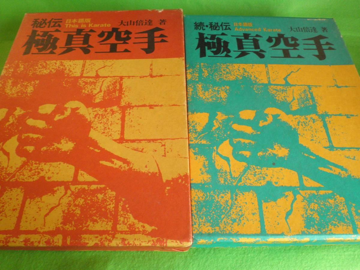 ☆大山倍達 『秘伝 極真空手 続・秘伝 極真空手』 2冊セット 日本語版 This is Karate☆_画像1