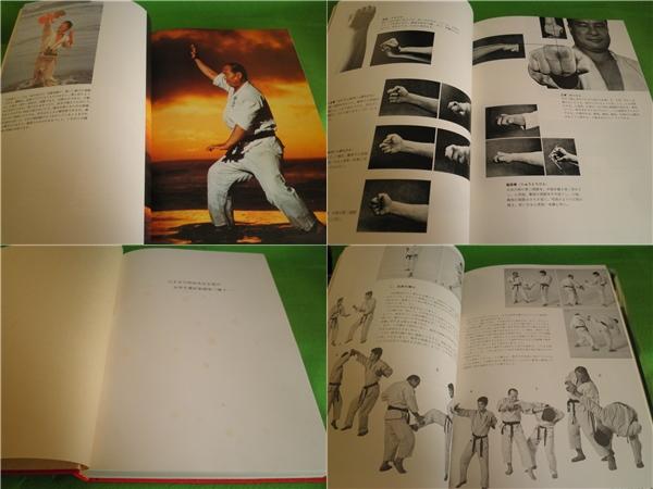 ☆大山倍達 『秘伝 極真空手 続・秘伝 極真空手』 2冊セット 日本語版 This is Karate☆_画像2