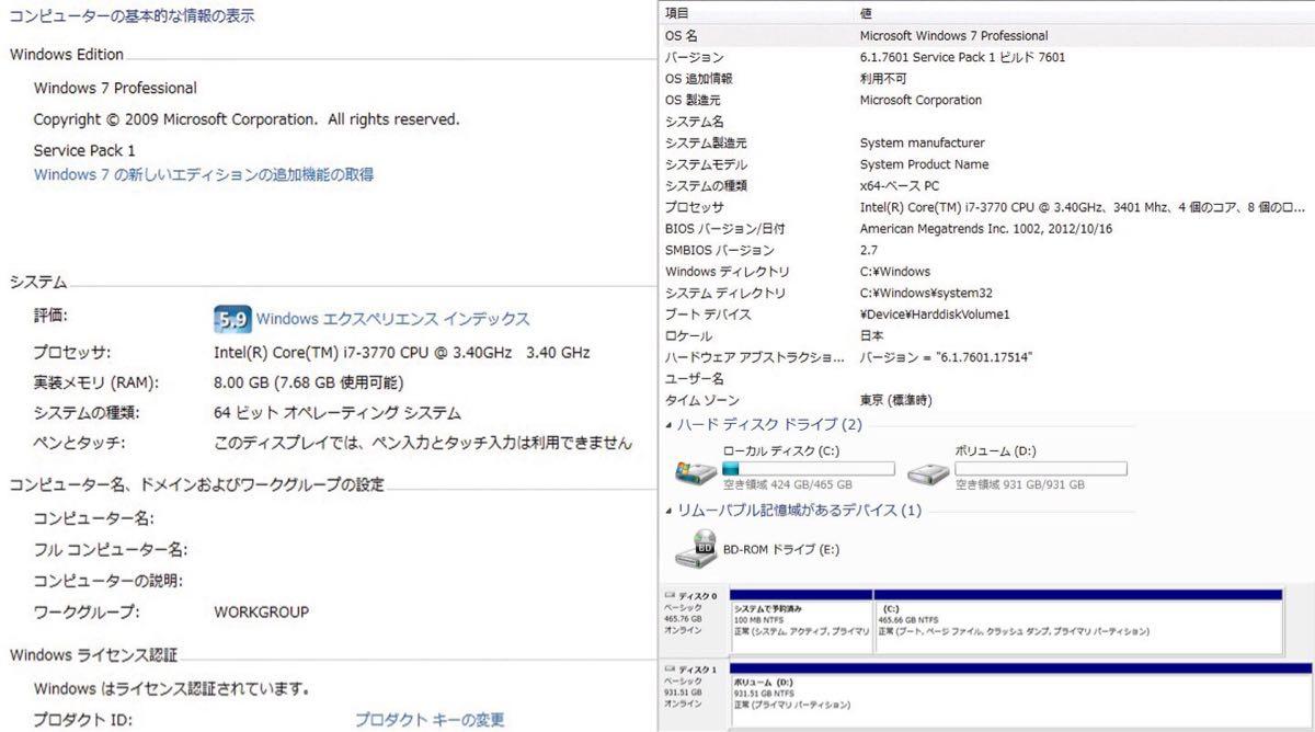 【美品】自作PC/デスクトップパソコン Intel Core i7-3770/8GB/HDD:500GB+1TB/Windows7 Pro/P8B75-M/BD-ROM/DVDスーパーマルチ 動作確認済_画像9