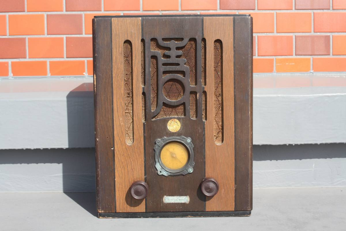 縦型管球式ラジオ(ジャンク)