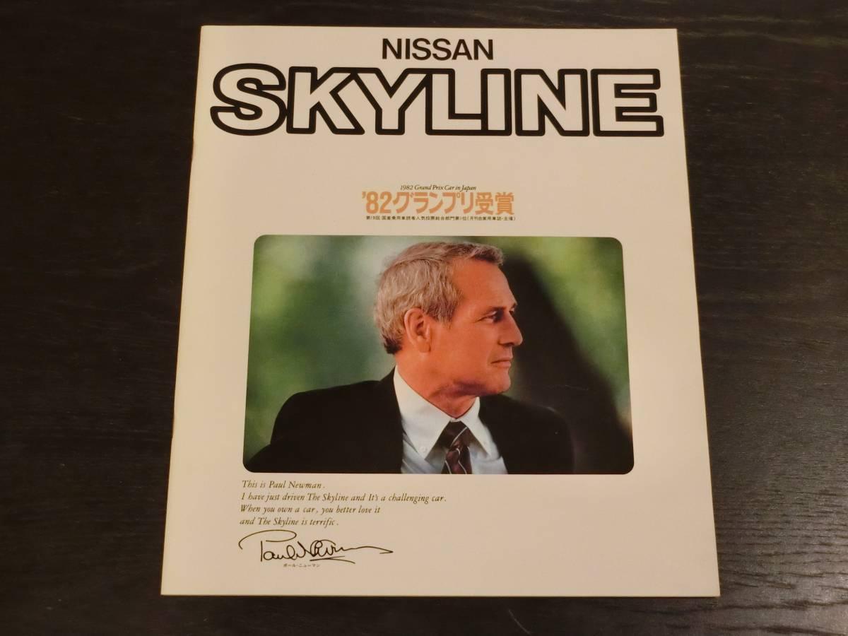1982年2月「NISSAN SKYLINE」