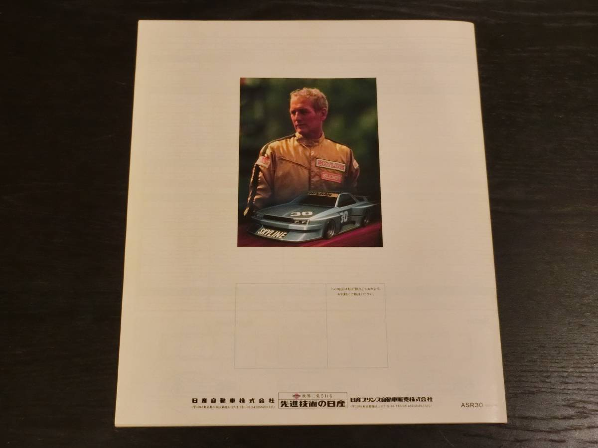 【希少カタログ】1982~1984年 日産 スカイライン カタログ 4点セット_画像4