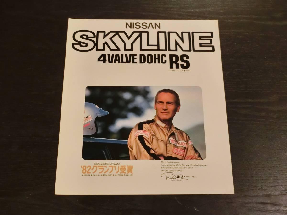 1982年9月「NISSAN SKYLINE 4VALVE DOHC RS