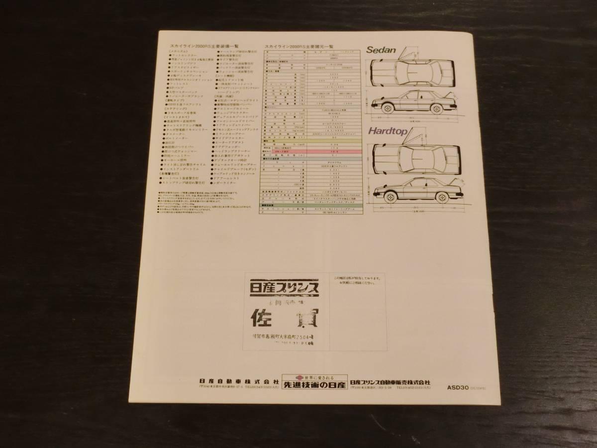 【希少カタログ】1982~1984年 日産 スカイライン カタログ 4点セット_画像6
