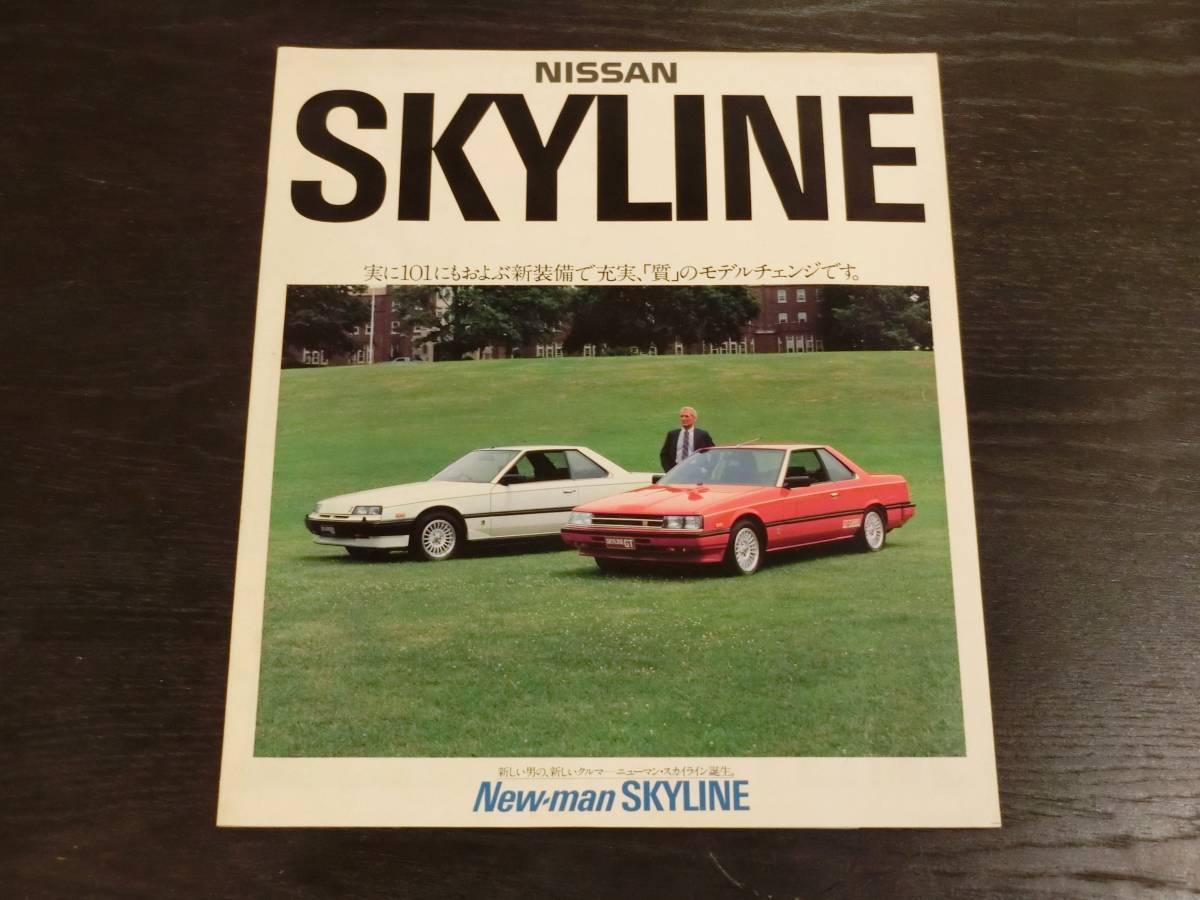 1983年8月「NISSAN SKYLINE」