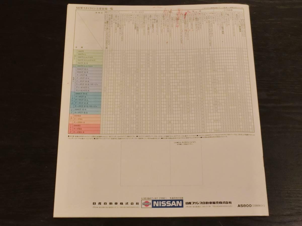 【希少カタログ】1982~1984年 日産 スカイライン カタログ 4点セット_画像8