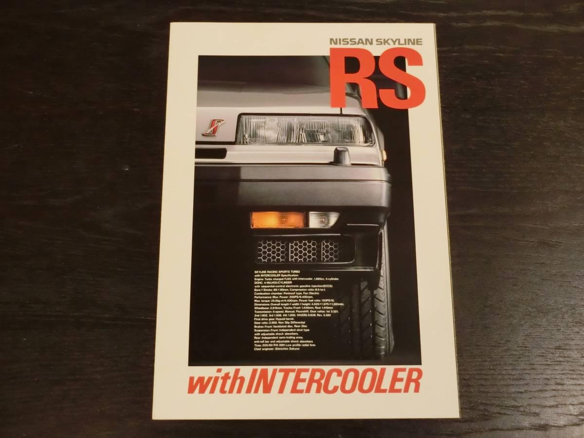1984年2月「NISSAN SKYLINE RS」