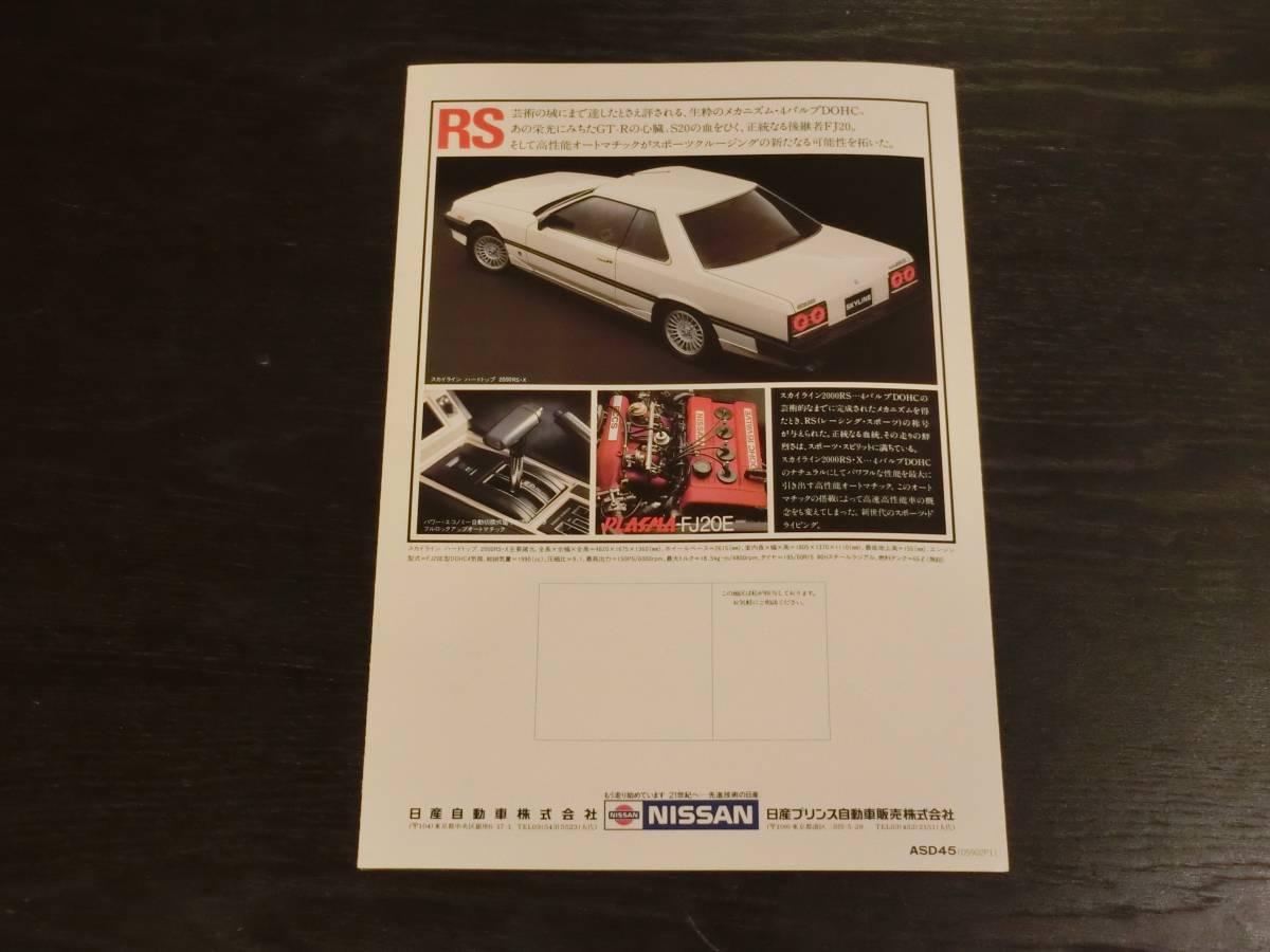 【希少カタログ】1982~1984年 日産 スカイライン カタログ 4点セット_画像10