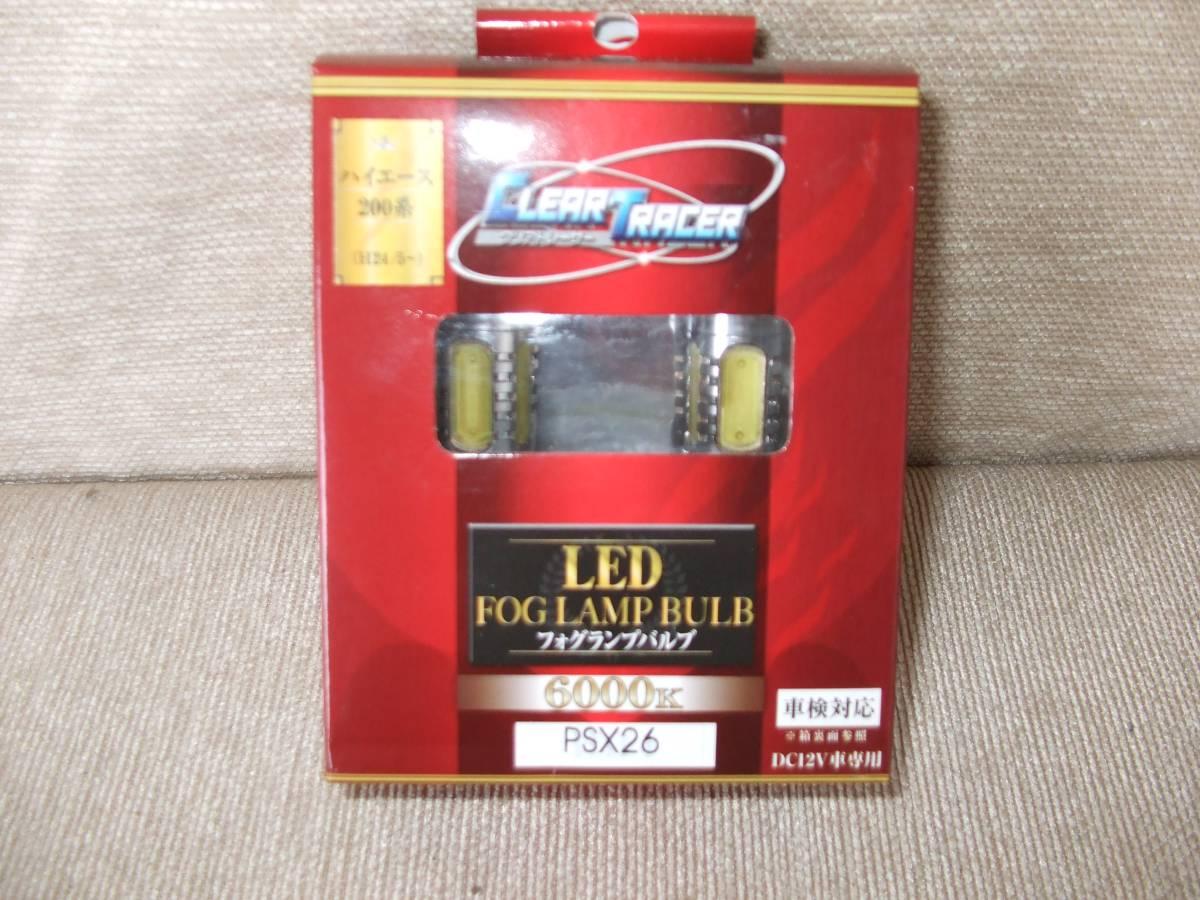 新品 未開封 LED フォグランプ  6000K PSX26 ハイエース 200系 3型後期 4型