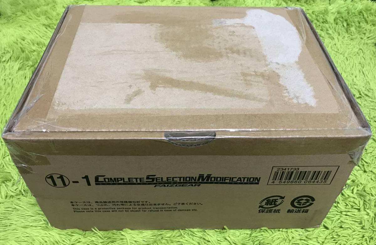 仮面ライダー555 COMPLETE SELECTION MODIFICATION FAIZGEAR CSM ファイズギア 輸送箱梱包 変身ベルト 限定販売 電池付き 美品