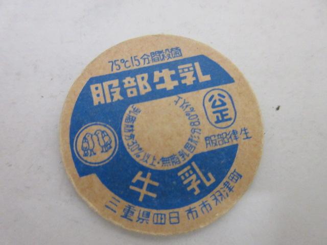 未使用牛乳キャップ ふた フタ 蓋 28