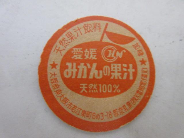 未使用牛乳キャップ ふた フタ 蓋 31