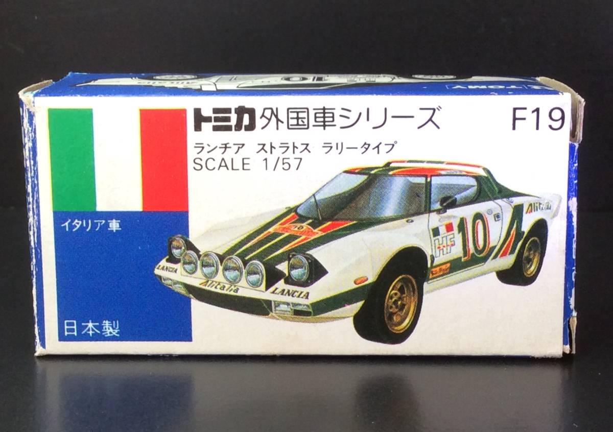 空箱トミカ / F19 ランチア ストラトス ラリータイプ / 1977年当時物 / 日本製 / 送料\80
