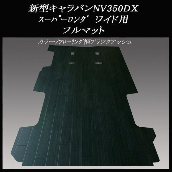 地域限定/送料無料 新型 キャラバンNV350DXスーパーロング ワイドバン用フルフロアーマット/フローリング ブラックアッシュ_画像1