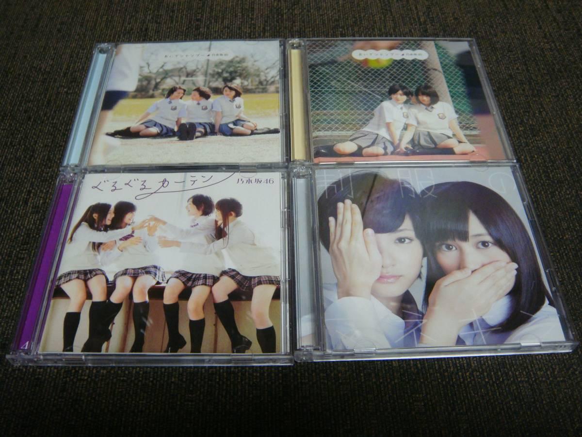 Type AとC!DVD付!乃木坂46『おいでシャンプー』と『ぐるぐるカーテン』と『制服のマネキン』の4枚セット!Music Videoなどが収録!