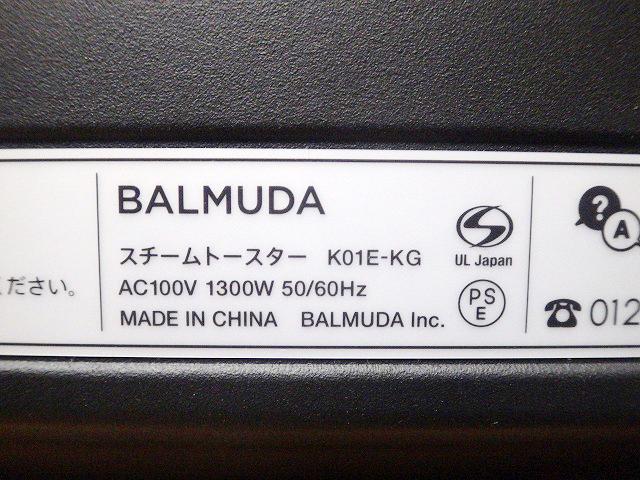 ★未使用品 バルミューダ ザ・トースター K01E-KG ブラック 2017年製 【訳アリ品】_画像6
