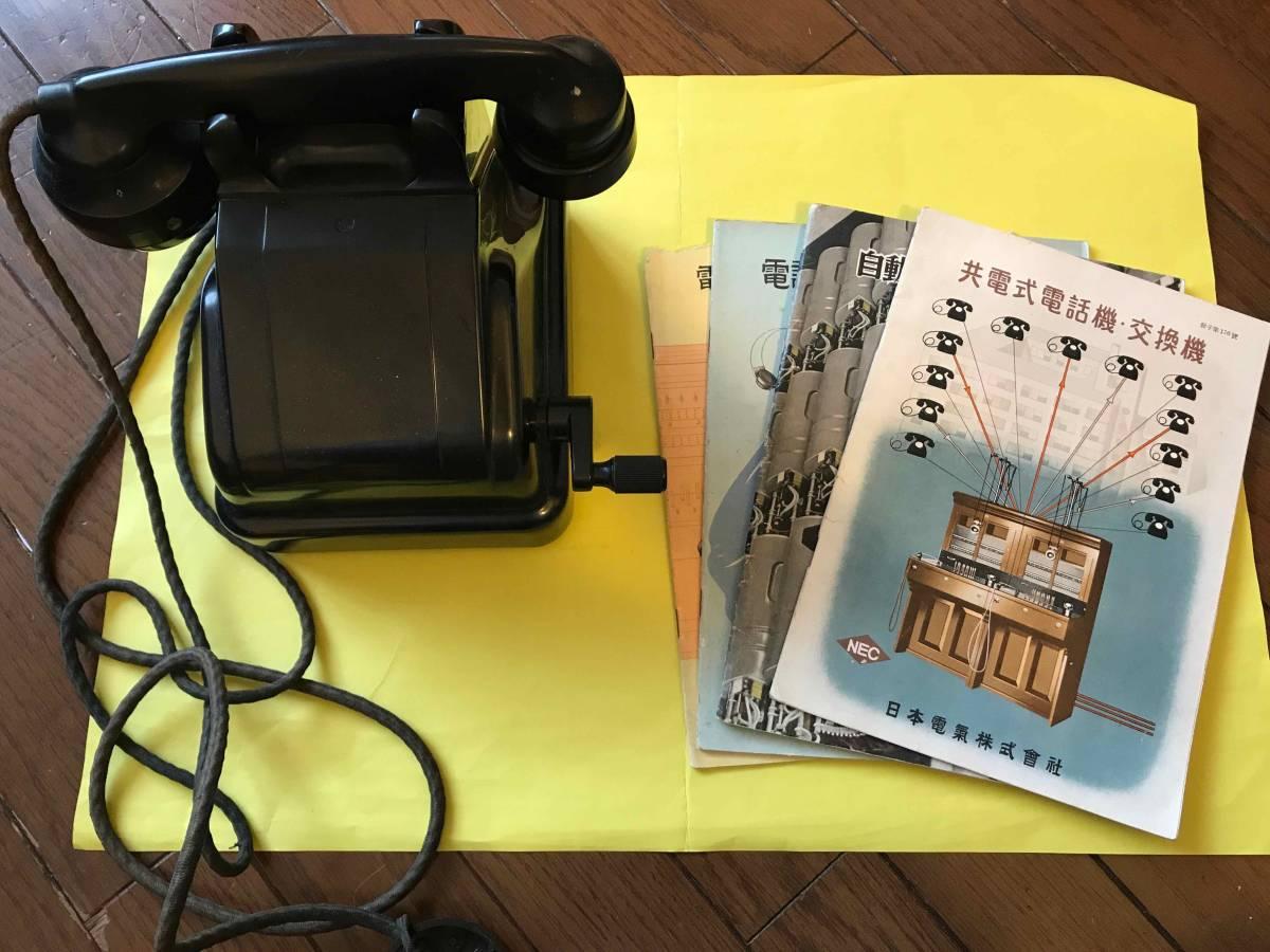 戦前!! 磁石式電話機ジャンクとカタログ5点一括!! 日本電気株式会社の戦前電話機交換機カタログ 検アンティーク昭和レトロ家電