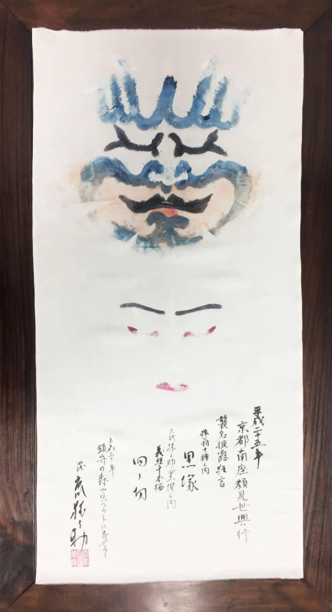 [3.11チャリティ] 四代目 市川猿之助さん襲名披露狂言(黒塚・四ノ切)押隈rfp1141