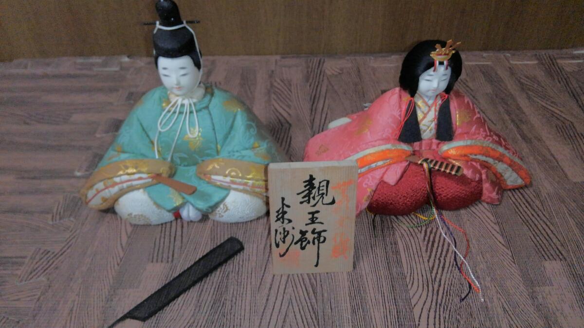 ★1スタ★人間国宝 無形文化財 人形師 原米州 雛人形 親王飾