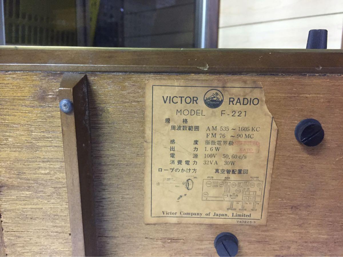 【中古・レトロ】Victor ラジオ F-221 ジャンク品扱い_画像3