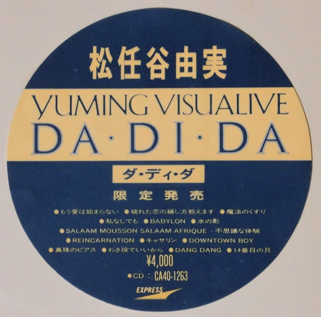【パンフ&ケース付】松任谷由実 CD 『YUMING VISUALIVE DA・DI・DA / ダ・ディ・ダ』 限定盤_画像2