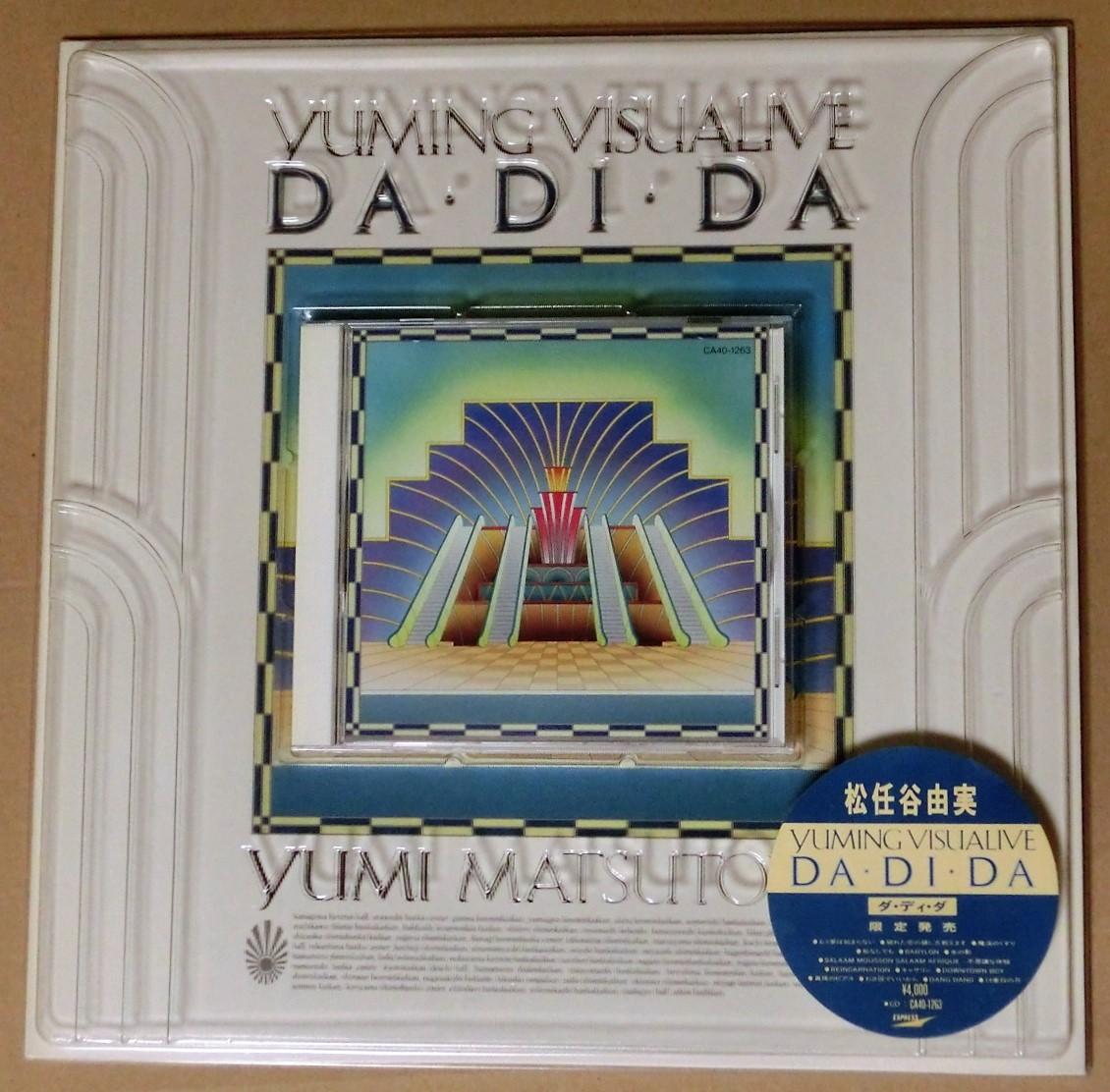 【パンフ&ケース付】松任谷由実 CD 『YUMING VISUALIVE DA・DI・DA / ダ・ディ・ダ』 限定盤