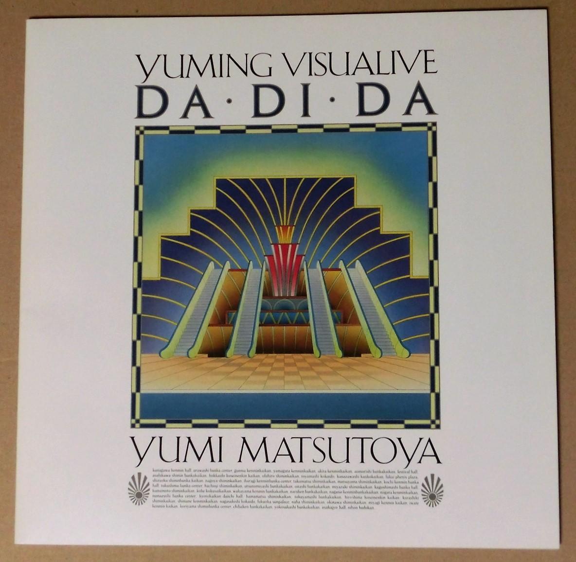 【パンフ&ケース付】松任谷由実 CD 『YUMING VISUALIVE DA・DI・DA / ダ・ディ・ダ』 限定盤_画像6