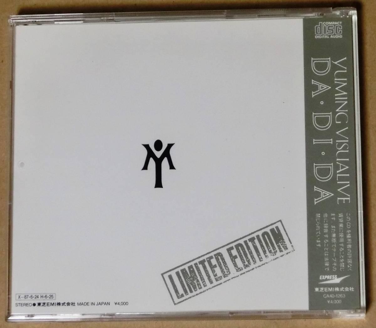 【パンフ&ケース付】松任谷由実 CD 『YUMING VISUALIVE DA・DI・DA / ダ・ディ・ダ』 限定盤_画像4