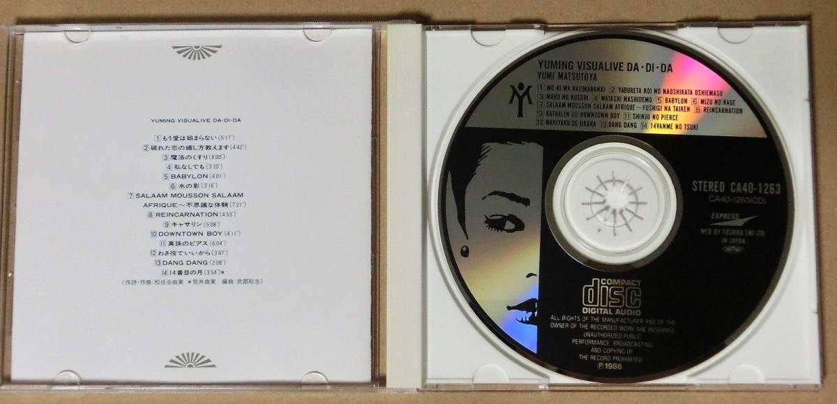 【パンフ&ケース付】松任谷由実 CD 『YUMING VISUALIVE DA・DI・DA / ダ・ディ・ダ』 限定盤_画像5