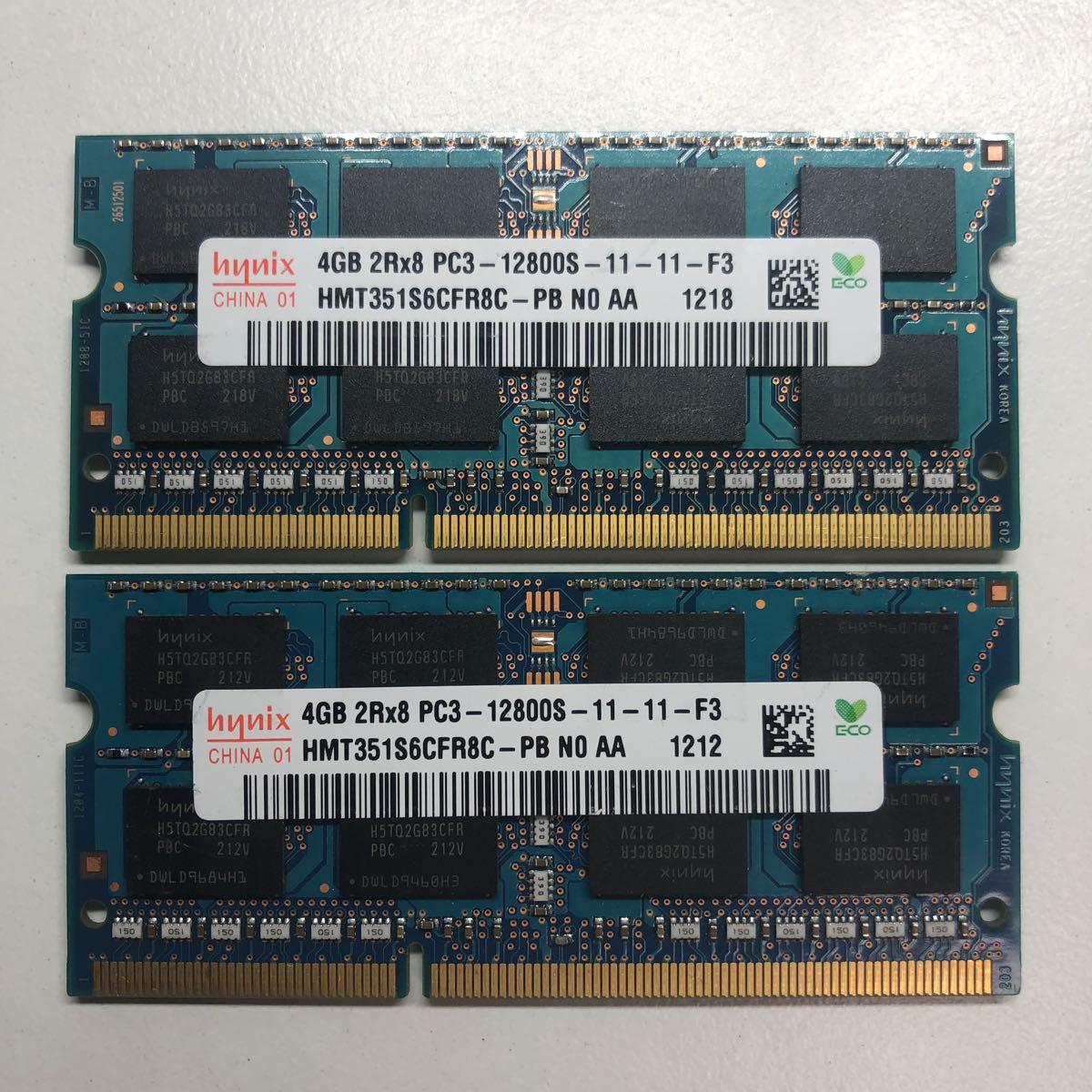 Hynix 4GB PC3-12800S 2枚セット8GB