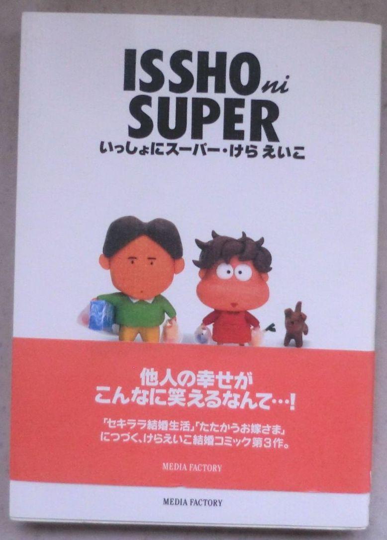 単行◆いっしょにスーパー◆けら えいこ◆H11/2/2◆メディアファクトリー◆_画像1