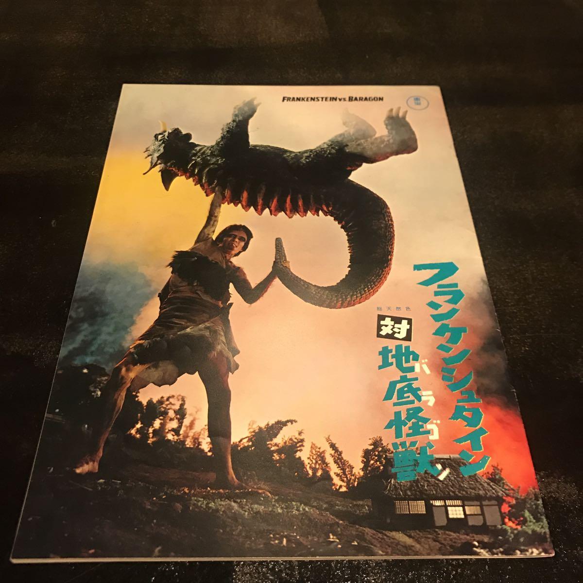 フランケンシュタイン対地底怪獣 バラゴン パンフレット 特撮 日本映画 昭和レトロ 美品 レア