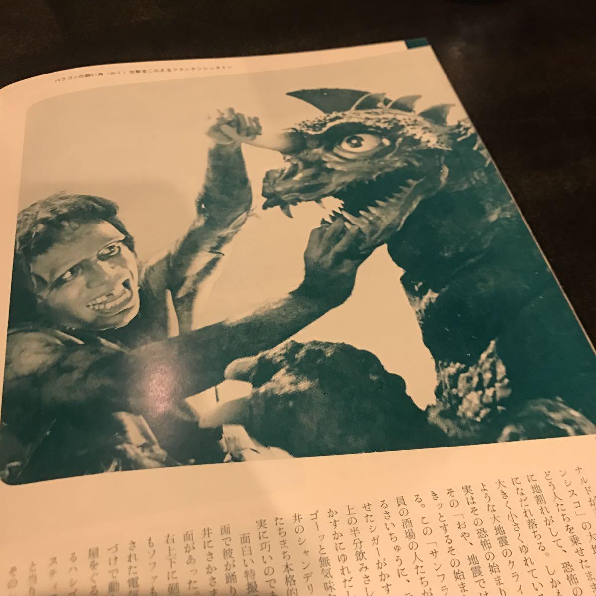 フランケンシュタイン対地底怪獣 バラゴン パンフレット 特撮 日本映画 昭和レトロ 美品 レア_画像4
