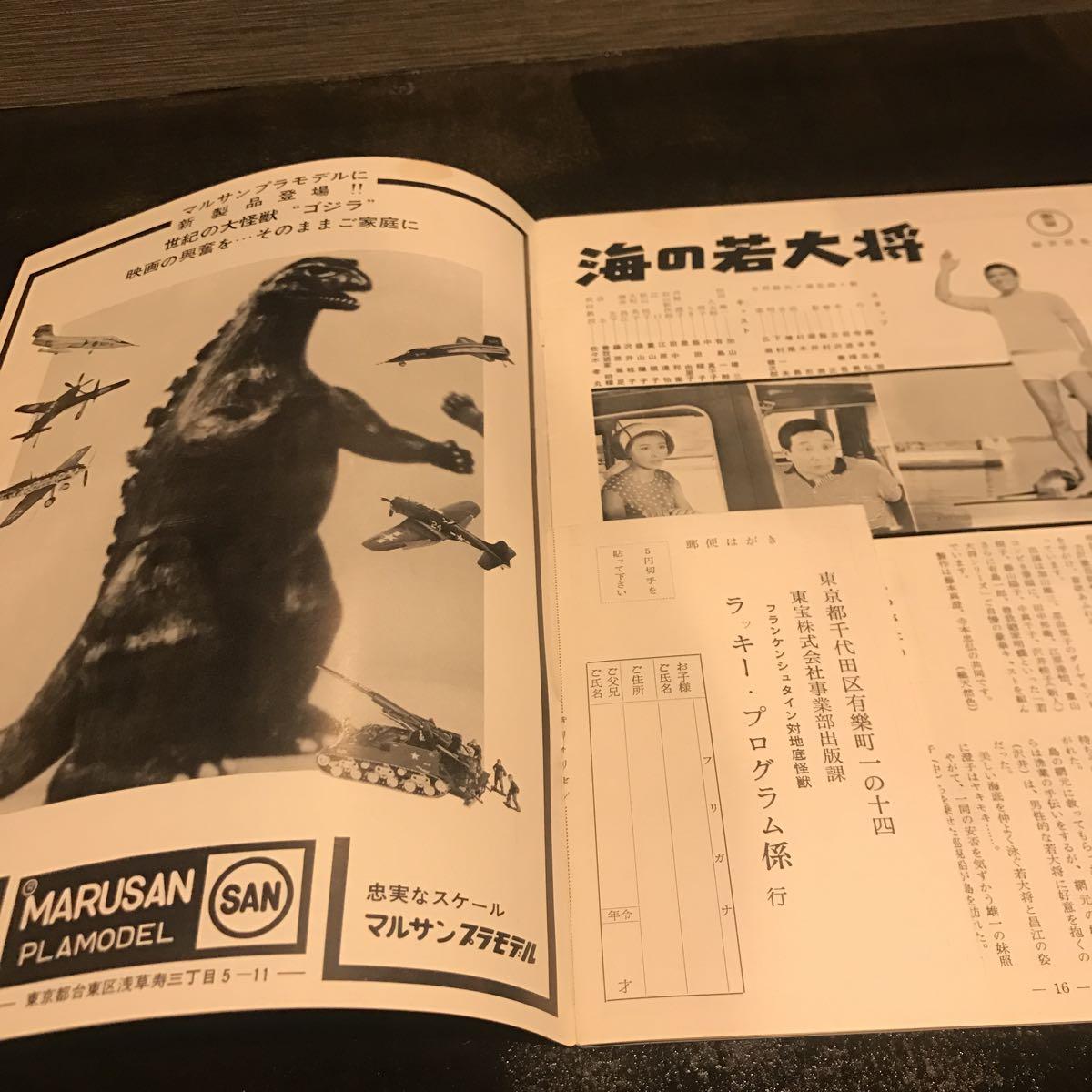 フランケンシュタイン対地底怪獣 バラゴン パンフレット 特撮 日本映画 昭和レトロ 美品 レア_画像3