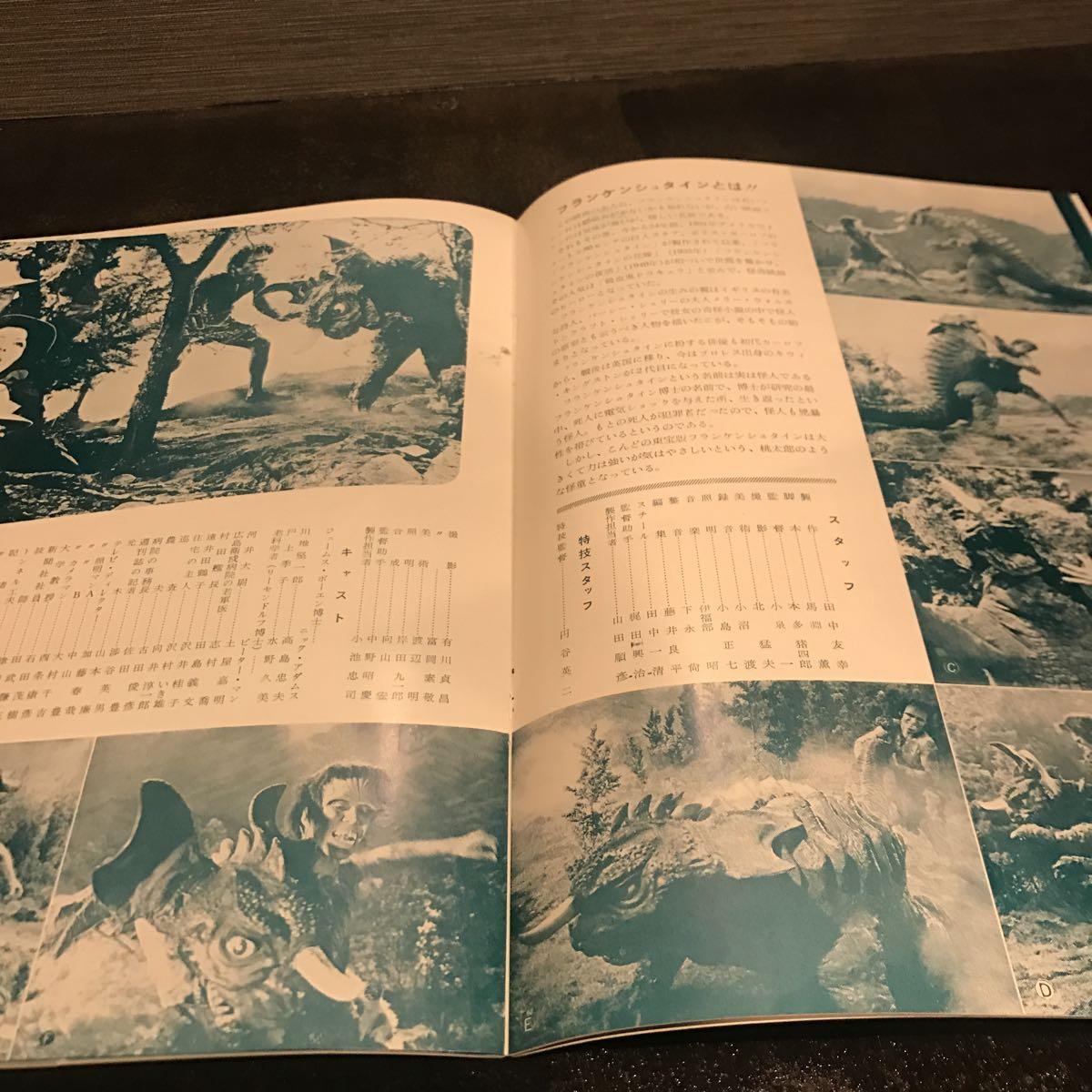 フランケンシュタイン対地底怪獣 バラゴン パンフレット 特撮 日本映画 昭和レトロ 美品 レア_画像8