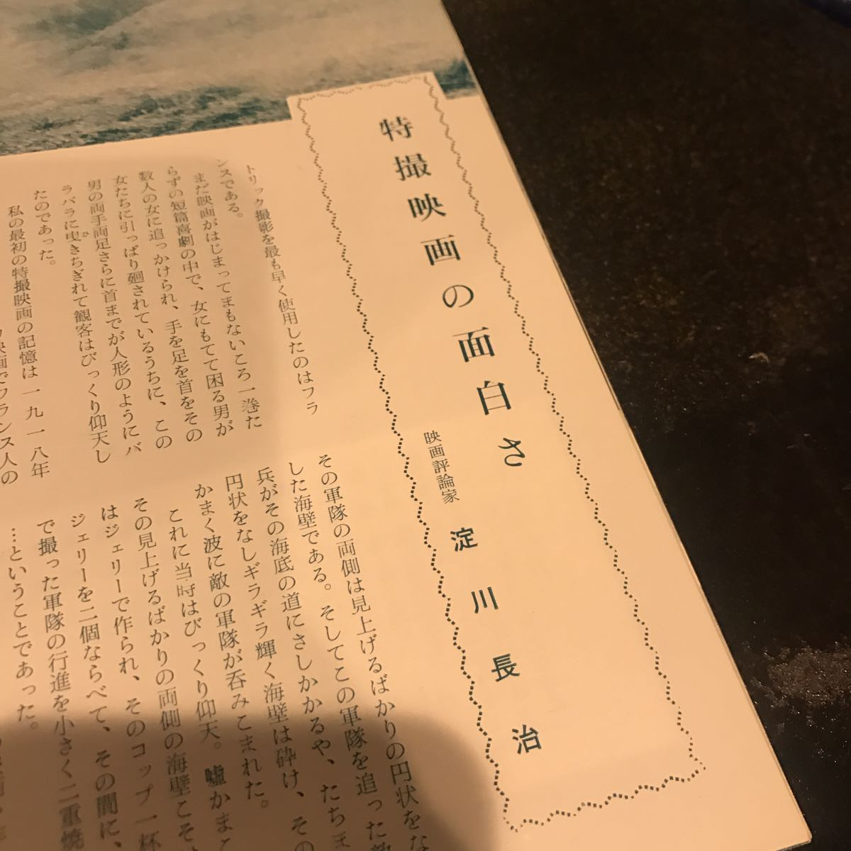 フランケンシュタイン対地底怪獣 バラゴン パンフレット 特撮 日本映画 昭和レトロ 美品 レア_画像6