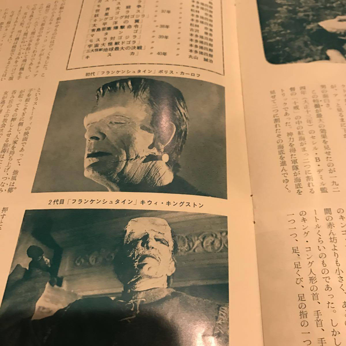 フランケンシュタイン対地底怪獣 バラゴン パンフレット 特撮 日本映画 昭和レトロ 美品 レア_画像5