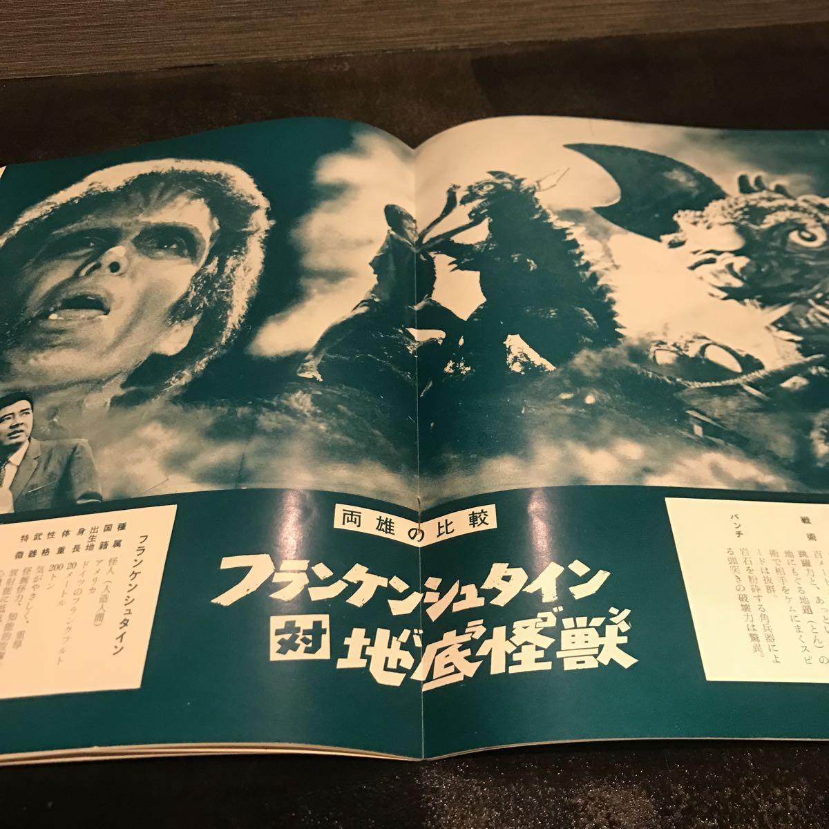 フランケンシュタイン対地底怪獣 バラゴン パンフレット 特撮 日本映画 昭和レトロ 美品 レア_画像7