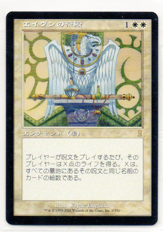 即決 エイヴンの祭殿 ODY 1枚 (日本語版2枚英語版4枚有)_画像1