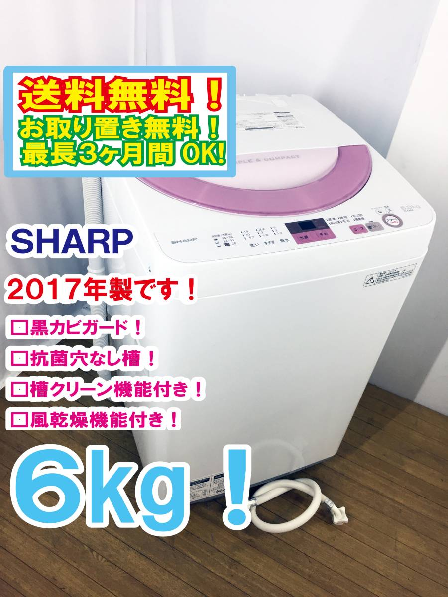 ●送料無料★2017年製★極上超美品★中古◎ SHARP 6kg 黒カビガード 抗菌穴なし槽 槽クリーン機能付き! 洗濯機【ES-GE6A-P】i223