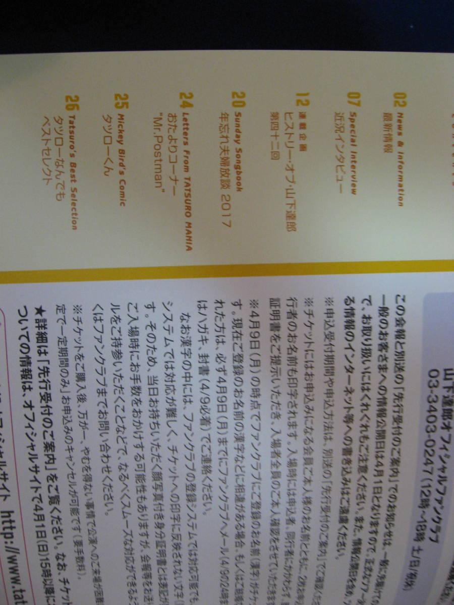 ★山下達郎★ファンクラブ★会報最新号2018spring★105号★即決有★未使用★1~2冊★_画像2