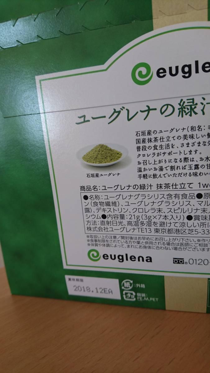 ◆新品・未開封◆ ユーグレナの緑汁 抹茶仕立て おためし1週間 7本 送料164円_画像2