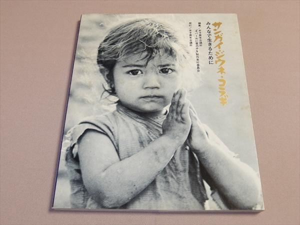 サンガイ・ジウネ・コラギ 米子青年会議所 「ネパールに愛の手を」製作実行委員会 1973年発行 / ネパール 昔 写真集 生活 民俗_画像1